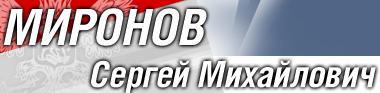 www.mironov.ru
