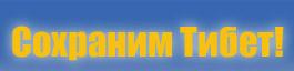 www.savetibet.ru